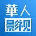 華人影視-影視大全、電影電視劇日美韓劇、追劇看戲必備、中文影視劇場、熱門視頻 icon