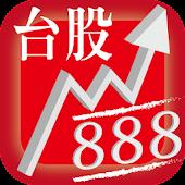 股市888 - 股票免費看盤軟體