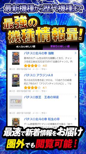 ぱちガブッ!~パチンコ・パチスロ・全国ホール情報アプリ~
