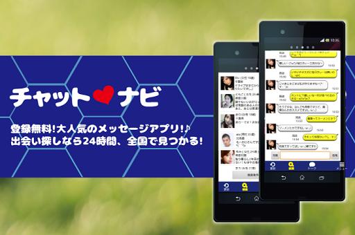 玩社交App 出会いはチャットナビ登録無料の出合いSNS免費 APP試玩