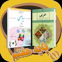 کتاب های پایه هفتم متوسطه - seventh base books 1 icon