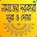 নামাজের প্রয়োজনীয় সূরা ও দোয়া- Namazer sura Bangla icon