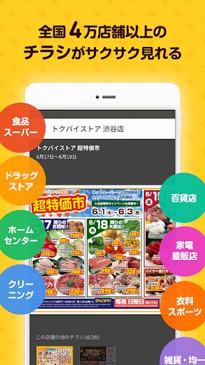 トクバイ - 無料チラシアプリ/スーパー掲載数No.1