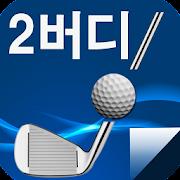 골프레슨, 골프영상, 골프뉴스, 골프강좌 - 2버디