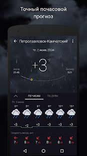 Gismeteo Screenshot