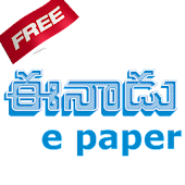 Eenadu Epaper Android APK Download Free By Kiran Dev