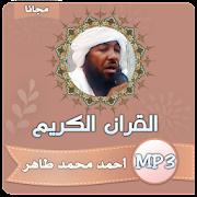 احمد محمد طاهر قران كريم كامل بجودة عالية