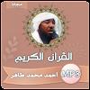 احمد محمد طاهرقران كريم كامل APK