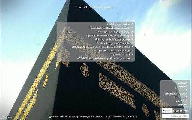 Islamic New Tab