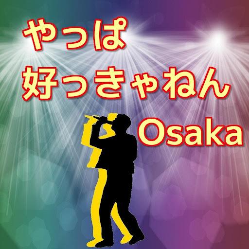 大阪(Osaka) 歴史と人物-お笑い芸人 音楽 おばちゃん