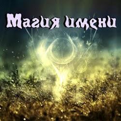 Магия имени