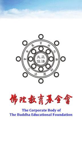 佛陀教育訊息
