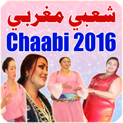 شعبي مغربي - Chaabi 2016