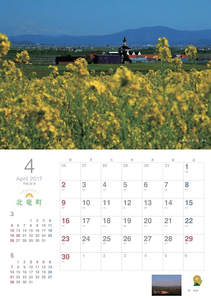 4月・北竜町カレンダー 2017