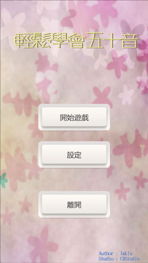日文五十音遊戲-CBStudio