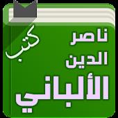 كتب الشيخ ناصر الدين الألباني