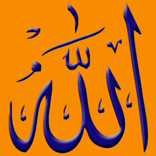 99 Names of Allah with Meaning and Benefits - Apps on Google Play