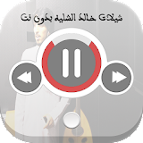 شيلات خالد الشليه بدون نت