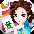 麻雀 神来也麻雀 – 新章&清章&跑马仔 icon