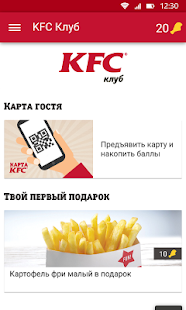 KFC Клуб- screenshot thumbnail