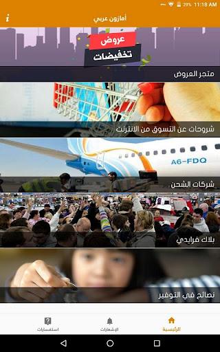 عروض امازون عربي screenshot 1