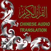 Quran Chinese Translation Mp3