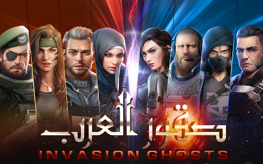 Invasion Ghosts: صقور العرب screenshots 1