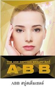 ABB สบู่สเต็มเซลล์