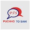 Puchho To Sahi