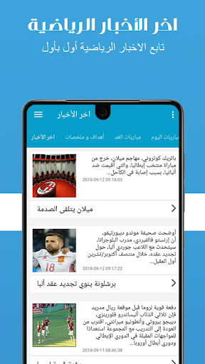 مباريات اليوم - أخبار الرياضة | Yalla-Shahid screenshot 1