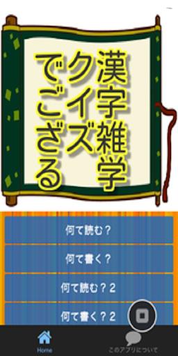 漢字雑学クイズでござる