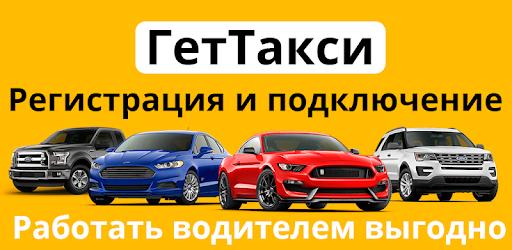 гет такси личный кабинет для водителя