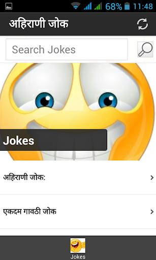 Ahirani Jokes