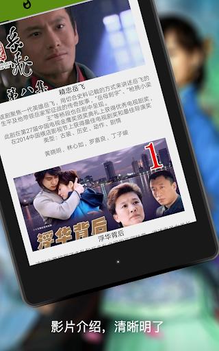 TV-C - China Drama Channel 5.0.0 screenshots 6