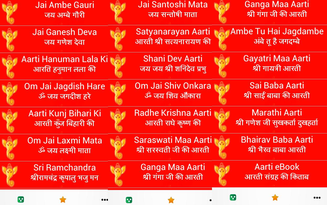 Sioboasan Blog Archive Jai Ambe Gauri Lyrics Hindi Pdf