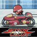 ミッションサーキット