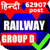 Railway Group D in Hindi