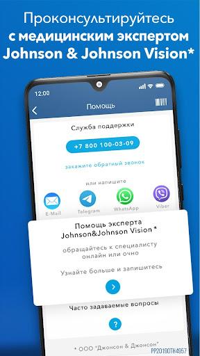 MyACUVUEu00ae Russia 2.4.1 Screenshots 5