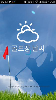 골프장 날씨 - screenshot