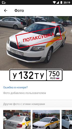 Номерограм – проверка авто по вин коду и госномеру screenshot 3