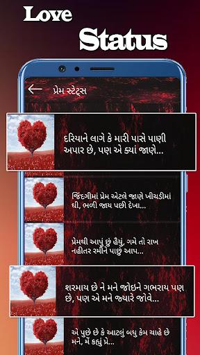Gujarati Status 2019 screenshots 8