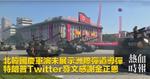 北韓國慶軍演未展示洲際彈道導彈 特朗普Twitter發文感謝金正恩