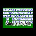 KidsHiragana50on icon
