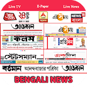 Bengali News Live: ABP Ananda,24 Ghanta,ETV Bangla