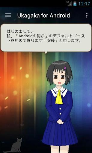 Ukagaka for Android