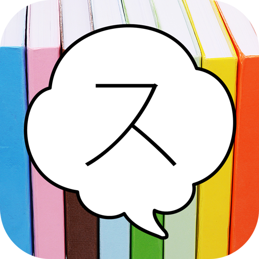 マンガ毎日無料180P スキマ 漫畫 App LOGO-硬是要APP