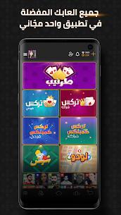 VIP Jalsat: Tarneeb, Trix, Ludo & Sheesh App Download For Android 9