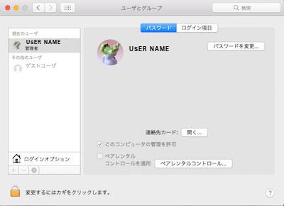 Mac ユーザー写真を変更3