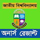 Download Honours Results 2019 মার্কশীটসহ NU BD For PC Windows and Mac