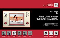 まかいゲーム&ウォッチ No.19 - PIYON'S GUARDIANのおすすめ画像4